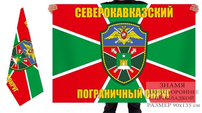 Пограничный флаг с символикой СКПО