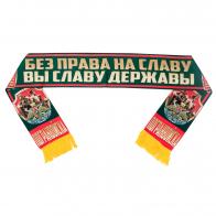 Пограничный шарф с надписью
