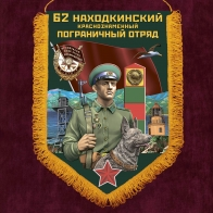"""Пограничный вымпел """"62 Находкинский ПогО"""""""