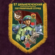 Пограничный вымпел Дальнереченского ПогО