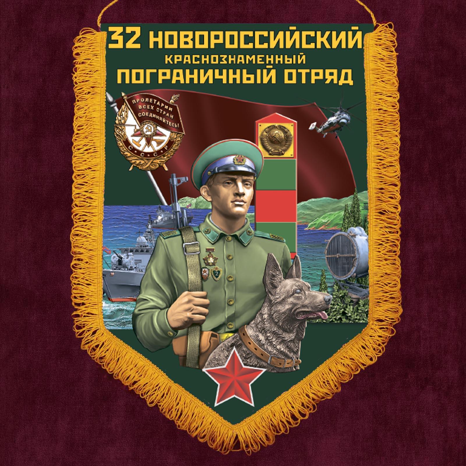 Пограничный вымпел Новороссийского ПогО в подарок пограничнику