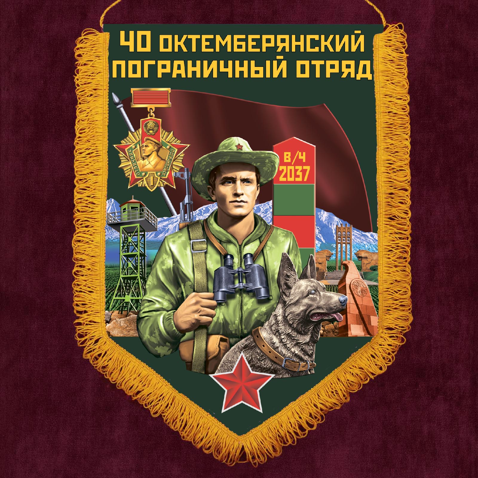 Пограничный вымпел Октемберянского ПогО