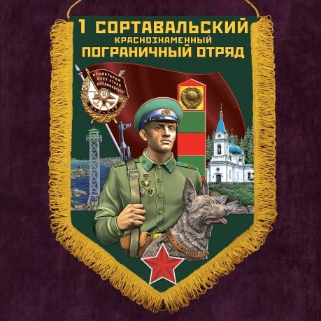Пограничный вымпел Сортавальского ПогО