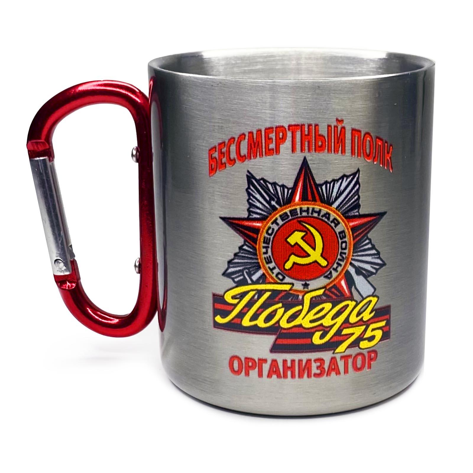 Походная кружка-карабин организатору Бессмертного полка