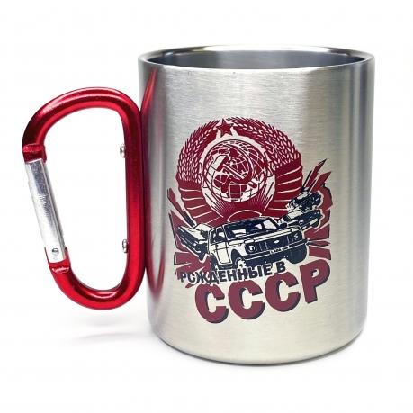 Походная кружка с дужкой-карабином Рожденные в СССР