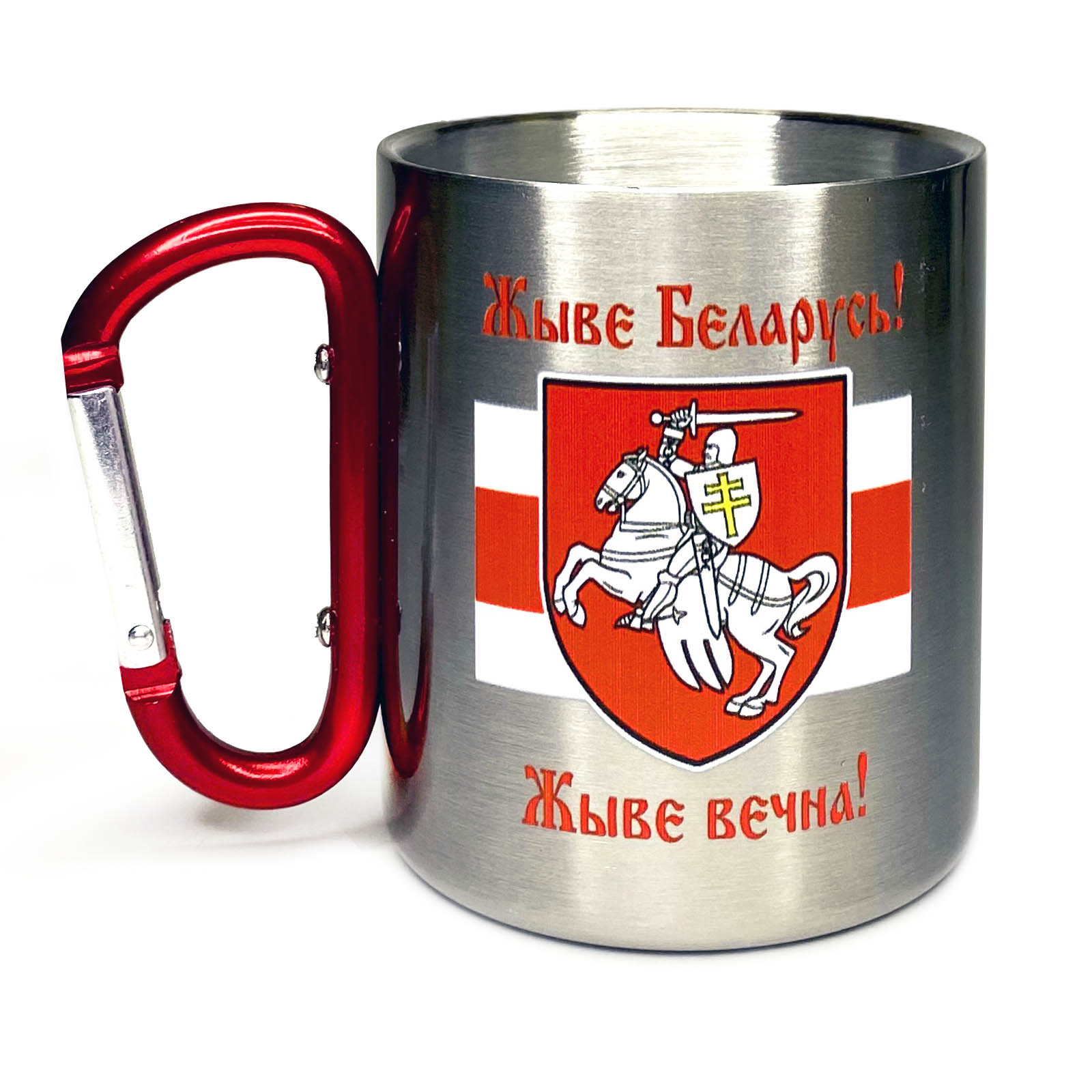 Походная кружка с карабином Жыве Беларусь!