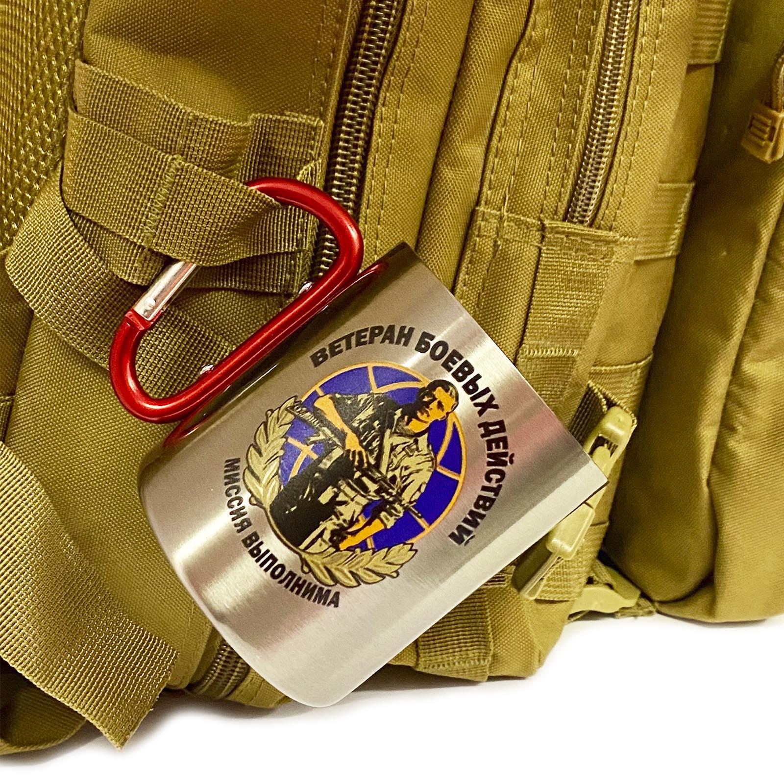 Походная кружка Ветерану боевых действий