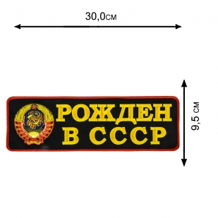 Походная мужская сумка с нашивкой Рожден в СССР - заказать онлайн