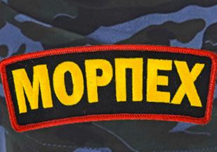 Походные шорты Морпеха.