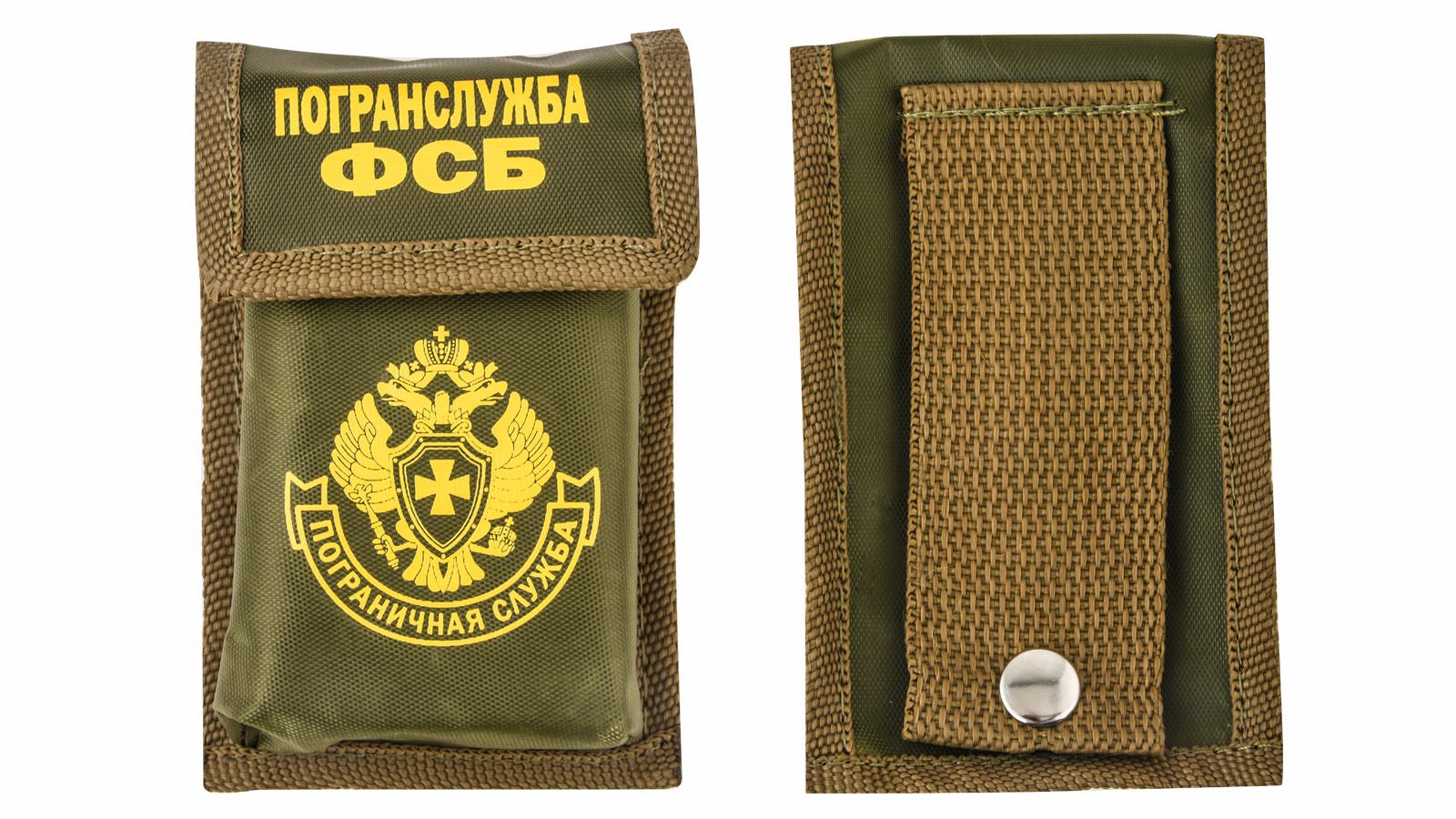 """Походный набор """"Погранслужба ФСБ"""" в чехле. Вилка, ложка, нож"""