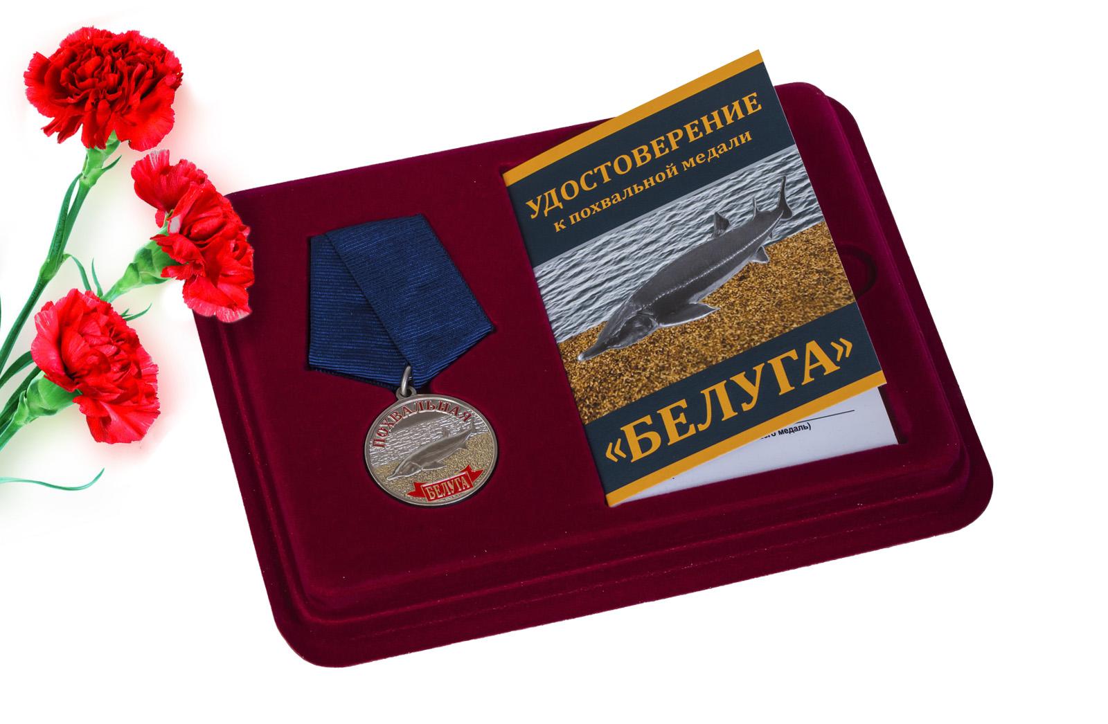 Купить похвальную медаль Белуга онлайн с доставкой