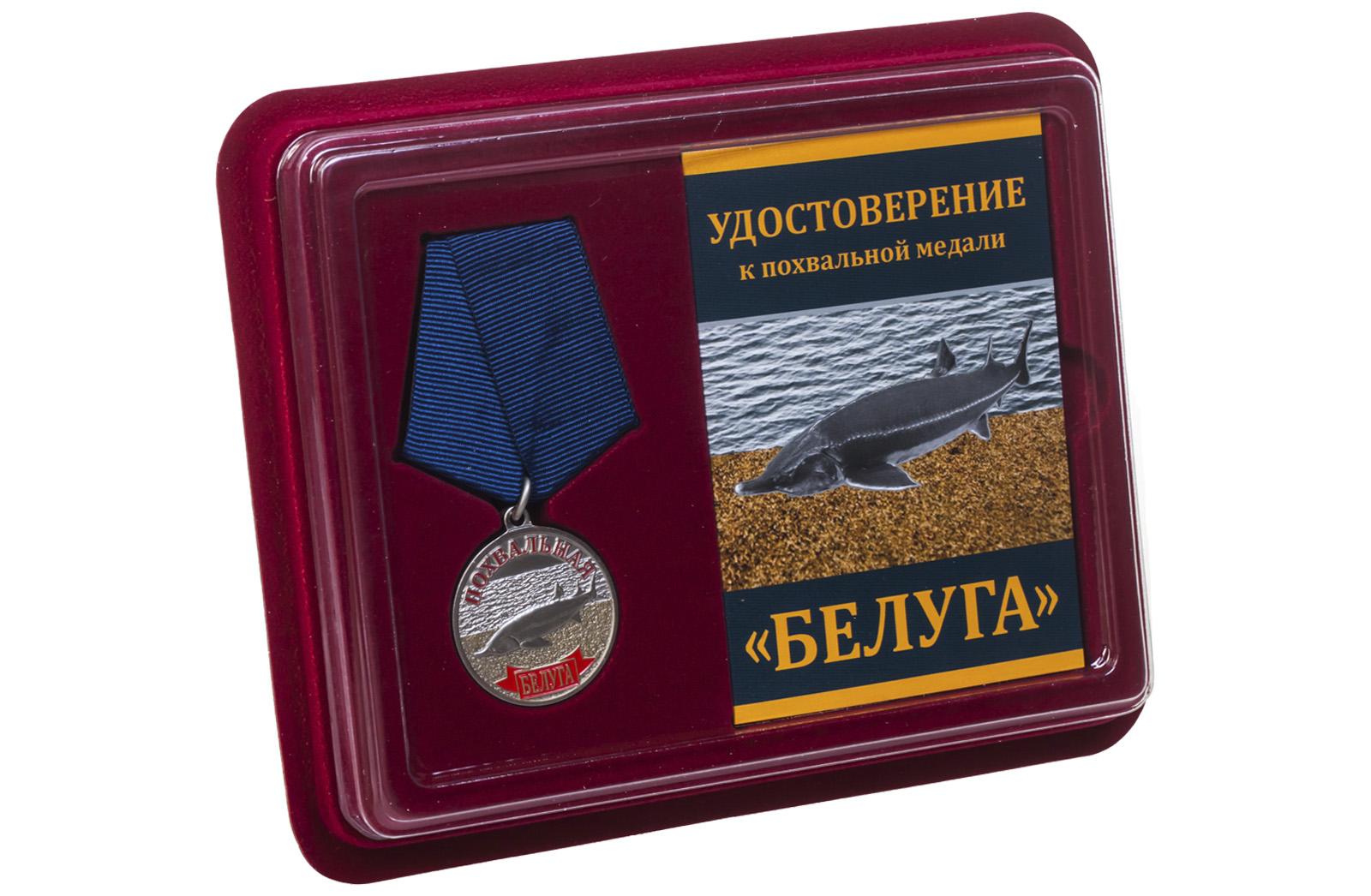 Похвальная медаль Белуга - в футляре с удостоверением