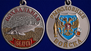 Похвальная медаль Белуга - аверс и реверс
