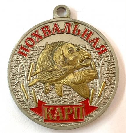 """Похвальная медаль """"Карп"""""""