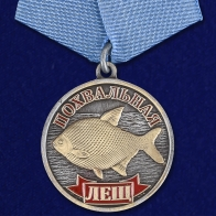 "Похвальная медаль ""Лещ"""