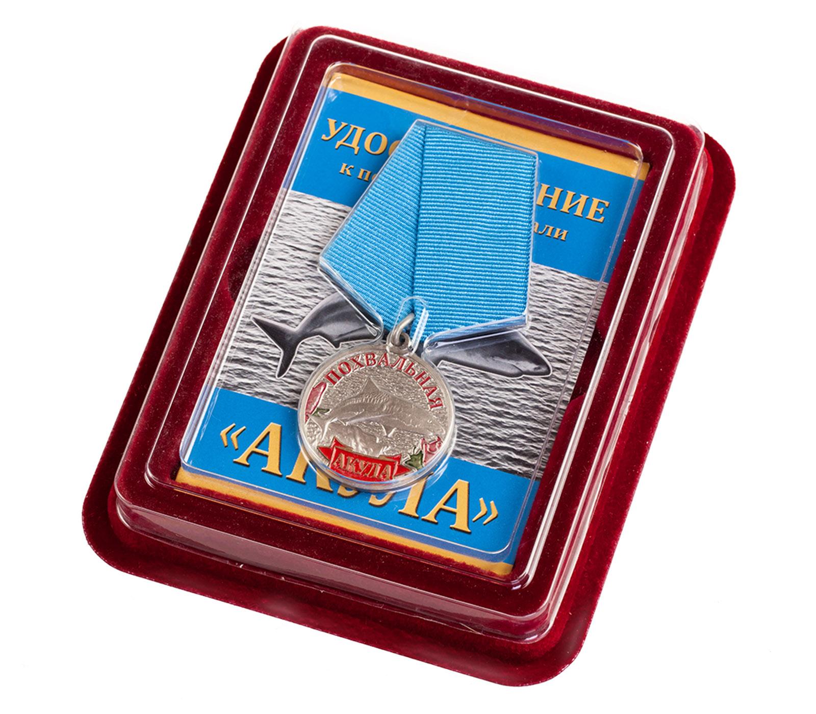 """Похвальная медаль рыбака """"Акула"""" в бархатистом футляре из флока"""