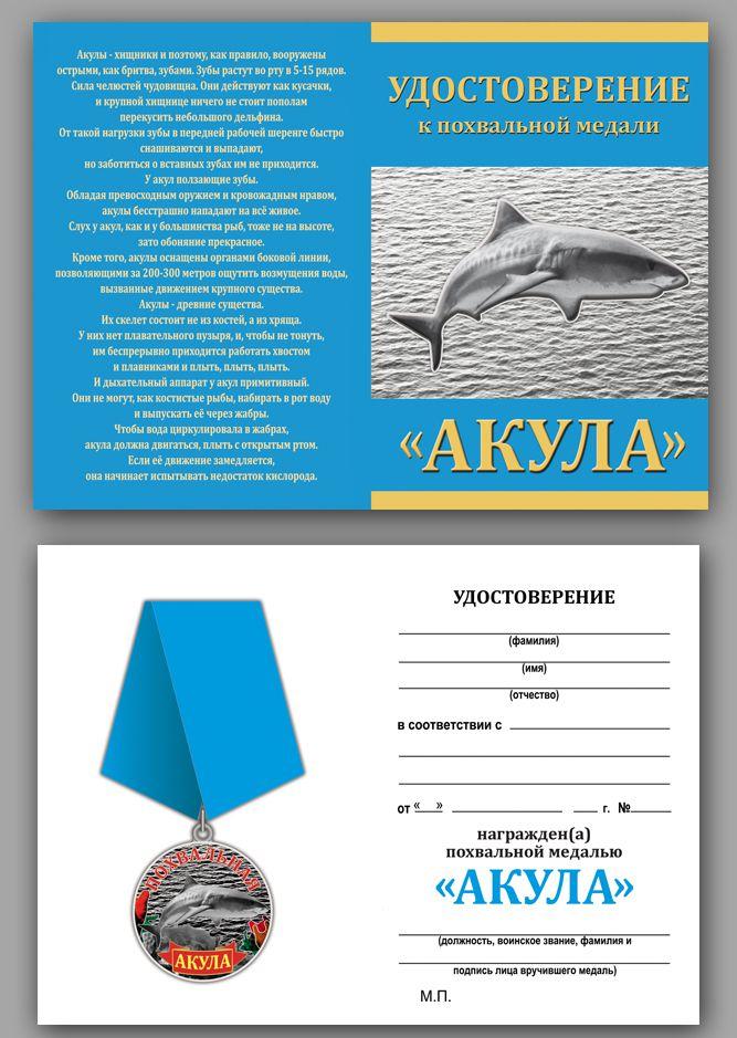"""Удостоверение к похвальной медали рыбака """"Акула"""" в бархатистом футляре из флока"""