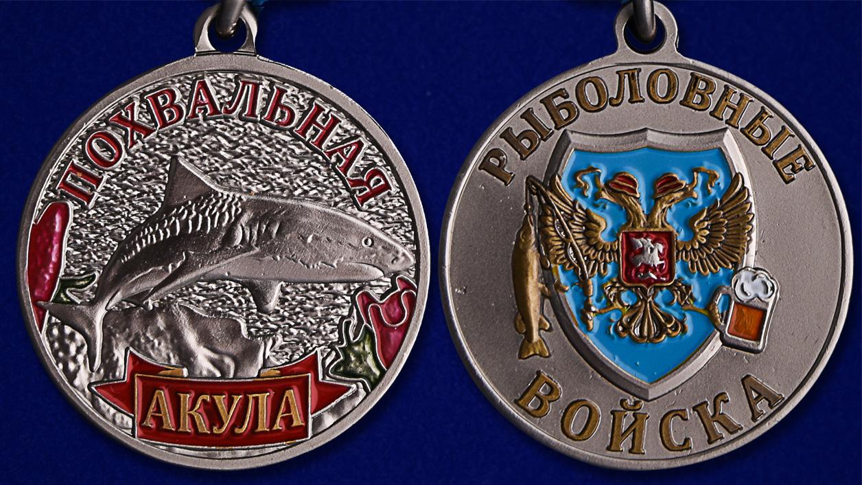 """Похвальная медаль рыбака """"Акула"""" в бархатистом футляре из флока – аверс и реверс"""