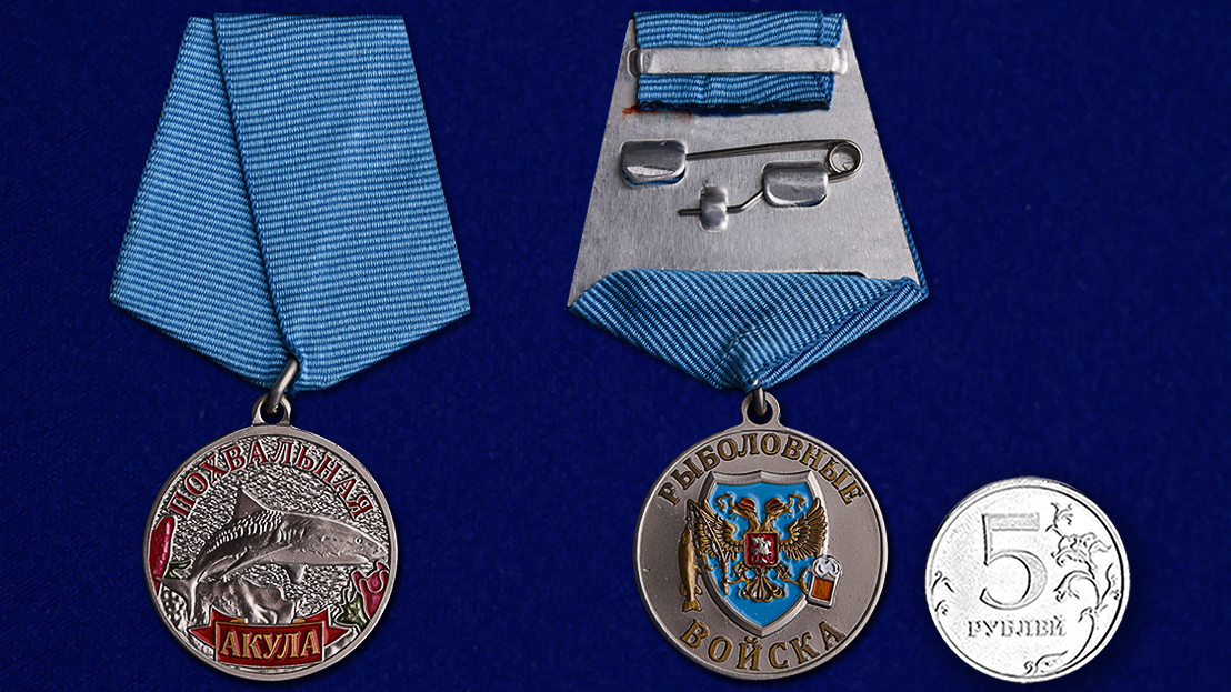 """Похвальная медаль рыбака """"Акула"""" в бархатистом футляре из флока – сравнительный вид"""