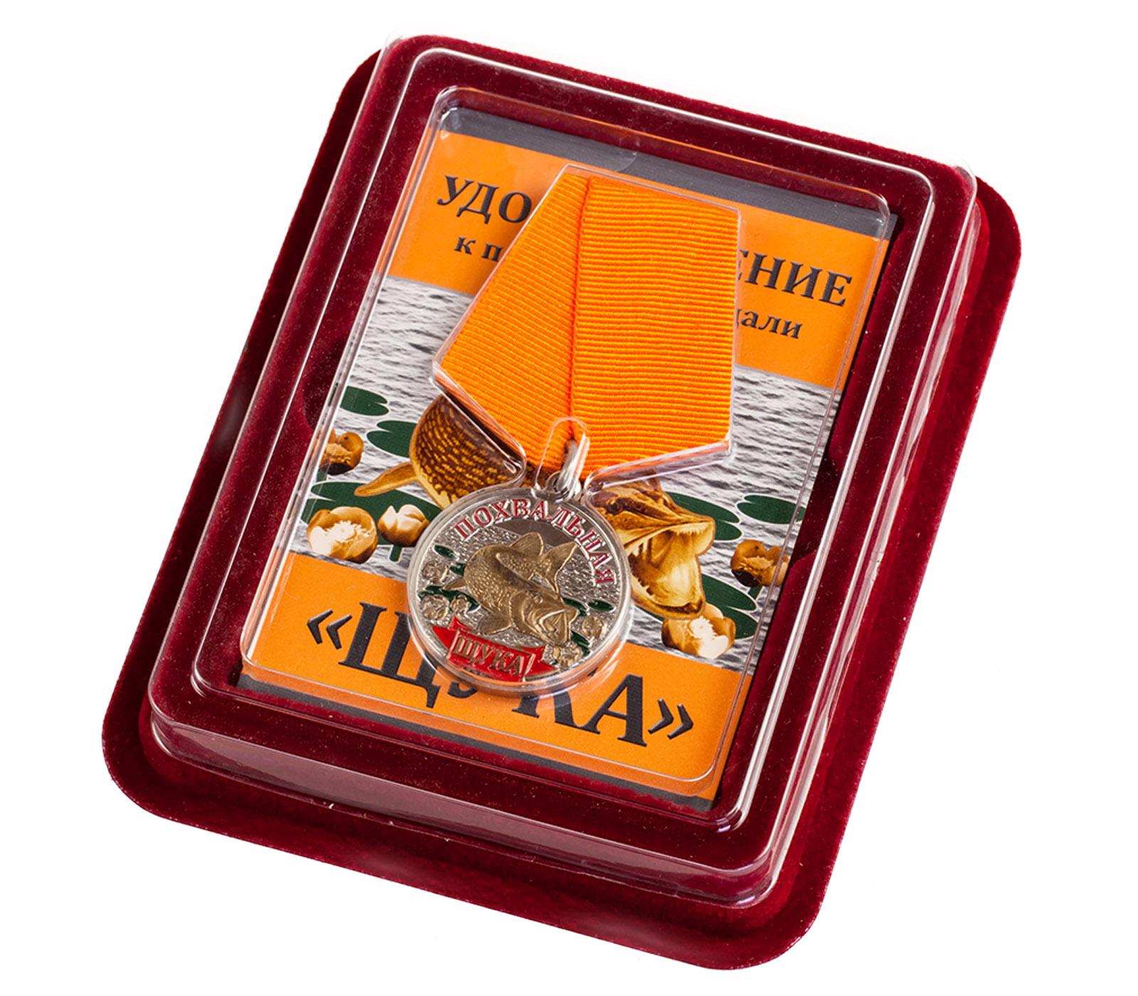 """Похвальная медаль рыбака """"Щука"""" в футляре из флока с пластиковой крышкой"""