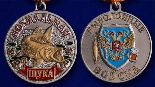 """Похвальная медаль рыбака """"Щука"""" в футляре из флока с пластиковой крышкой – аверс и реверс"""