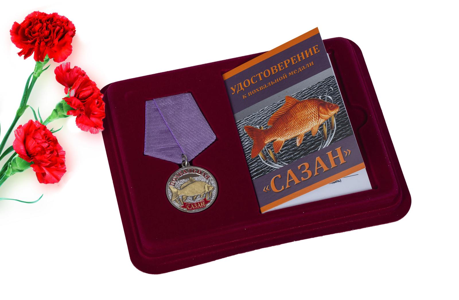 Купить похвальную медаль рыбаку Сазан в подарок мужчине