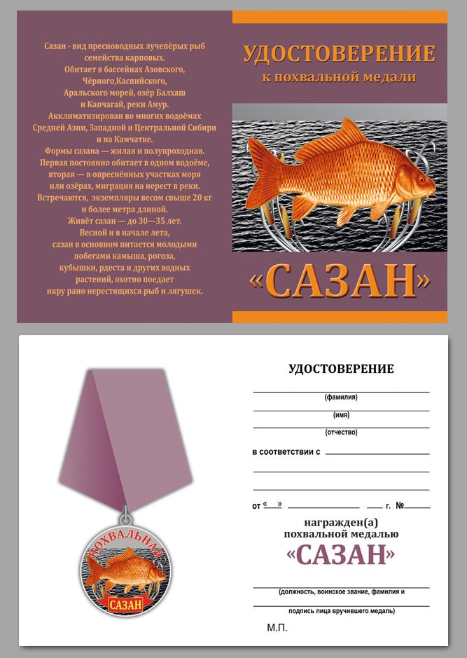 Похвальная медаль рыбаку Сазан - удостоверение