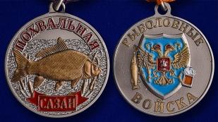Похвальная медаль рыбаку Сазан - аверс и реверс