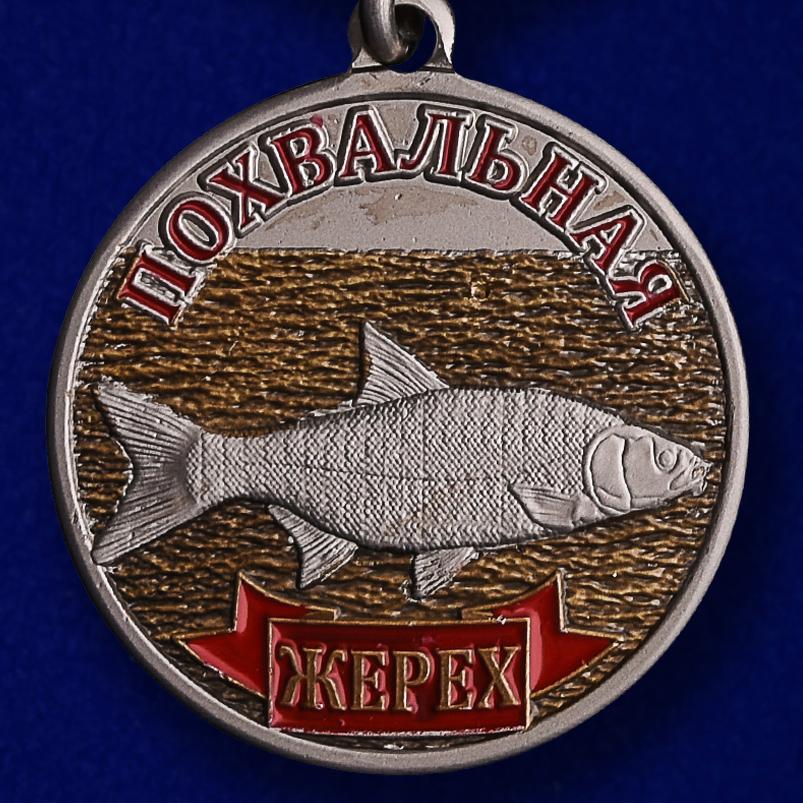 """Купить похвальную медаль рыбаку """"Жерех"""" в оригинальном футляре из флока"""