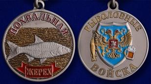 """Похвальная медаль рыбаку """"Жерех"""" в оригинальном футляре из флока - аверс и реверс"""