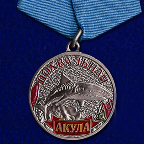 """Медаль """"Акула"""""""