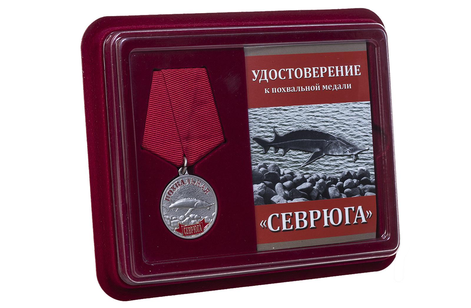 Купить похвальную медаль Севрюга с доставкой в ваш город