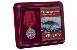 Похвальная медаль Севрюга - в футляре с удостоверением