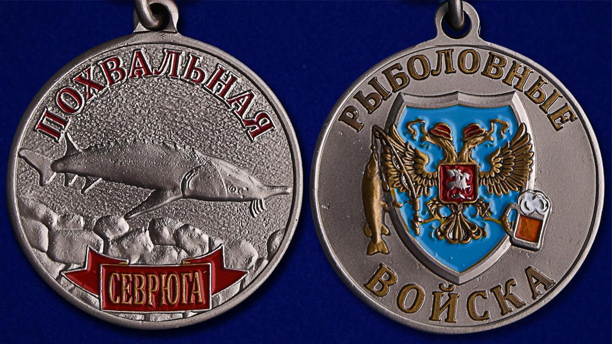 Похвальная медаль Севрюга - аверс и  реверс