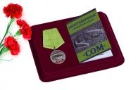 Похвальная медаль Сом