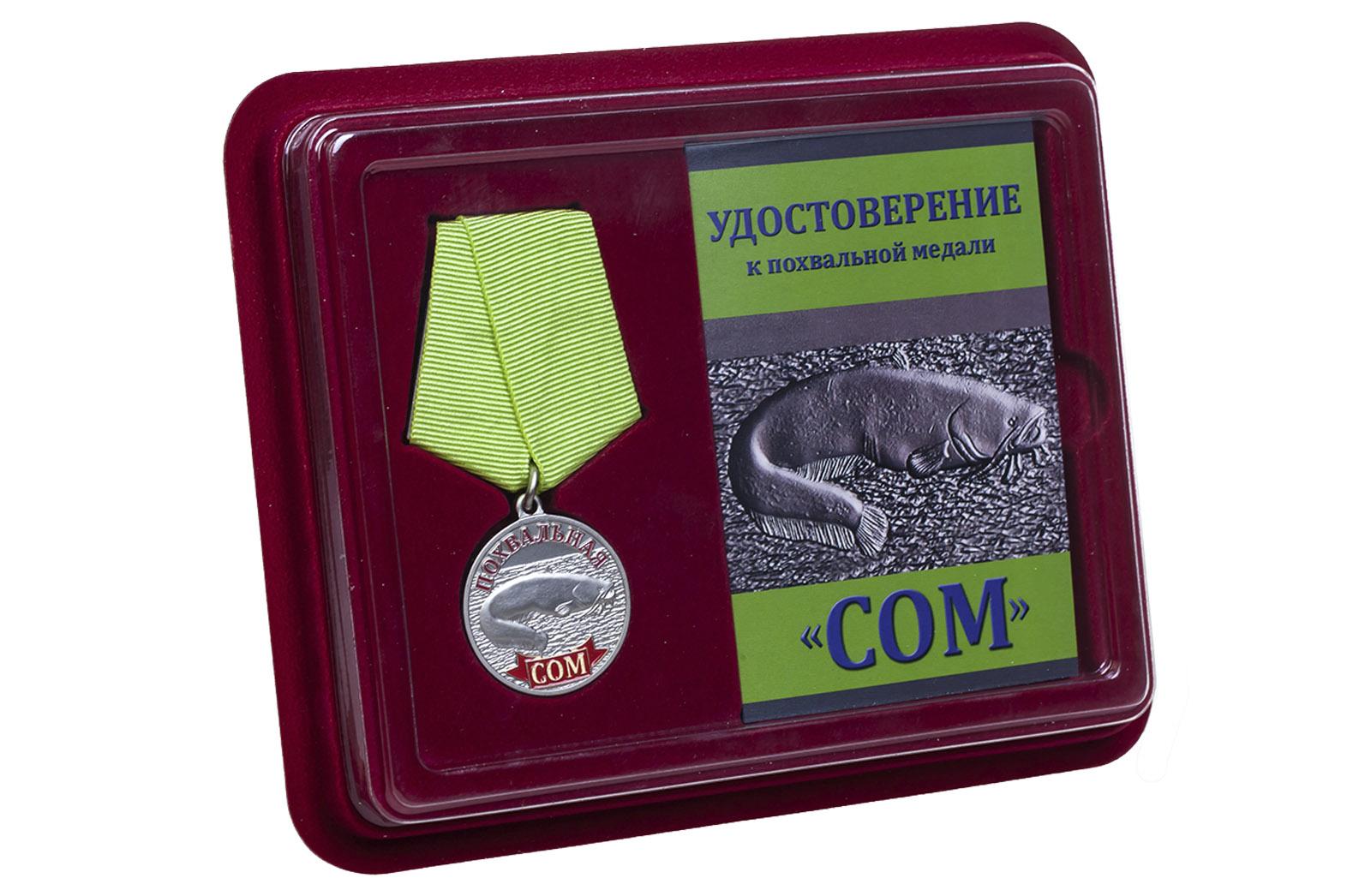 Купить похвальную медаль Сом оптом или в розницу
