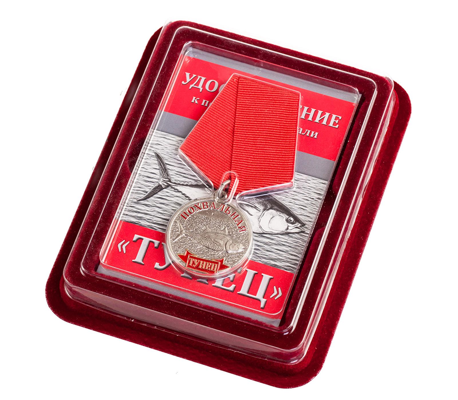 """Похвальная медаль """"Тунец"""" в подарок рыбаку в наградном футляре из флока с прозрачной крышкой"""