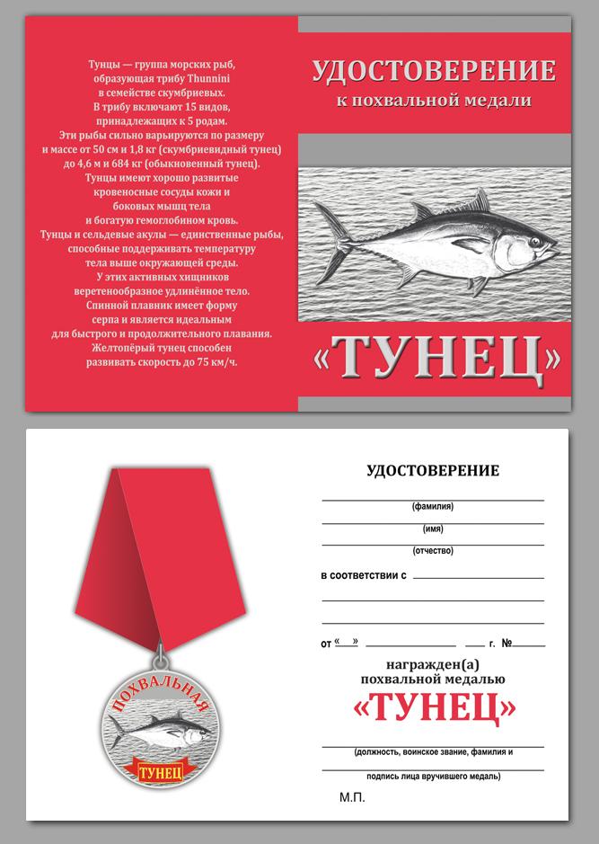 https://files.voenpro.ru/products/pohvalnaya-medal-tunets-v-podarok-rybaku-222.1600x1600.jpg