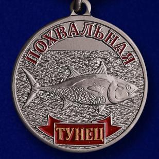 """Купить похвальную медаль """"Тунец"""" в подарок рыбаку в наградном футляре из флока с прозрачной крышкой"""