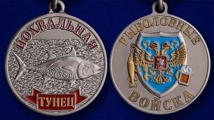 """Похвальная медаль """"Тунец"""" в подарок рыбаку в наградном футляре из флока с прозрачной крышкой - аверс и реверс"""
