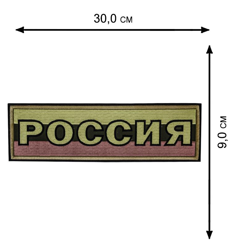 """Полевая термонашивка """"Россия"""" по лучшей цене"""