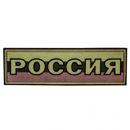 """Полевая термонашивка """"Россия"""""""