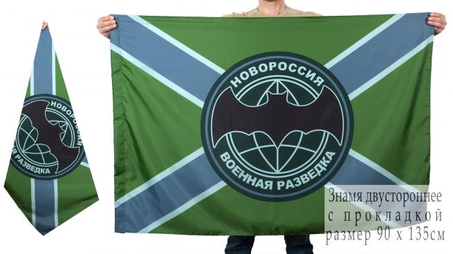 Полевое знамя Военной разведки Новороссии