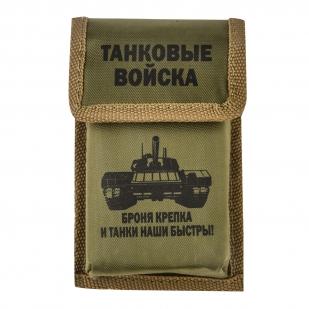 """Полевой столовый набор """"Танковые войска"""" в чехле. Нож, ложка, вилка"""