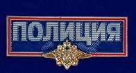 Полицейский шильдик (металлический, цветной)