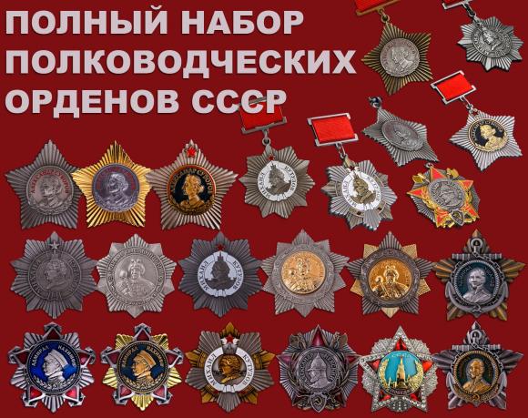 Полководческие ордена СССР