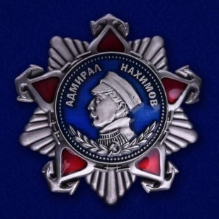 Орден Нахимова 2 степени