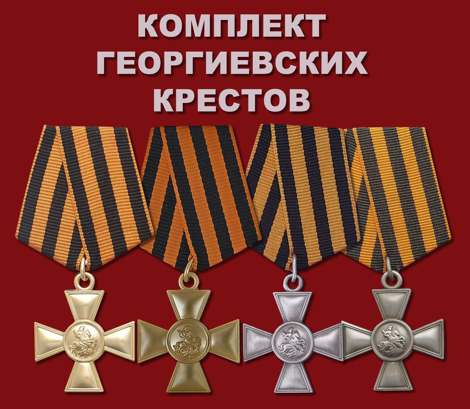 Полный комплект Георгиевских крестов