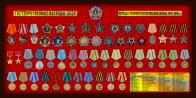 Полный комплект копий государственных наград СССР периода ВОВ (53 шт.)