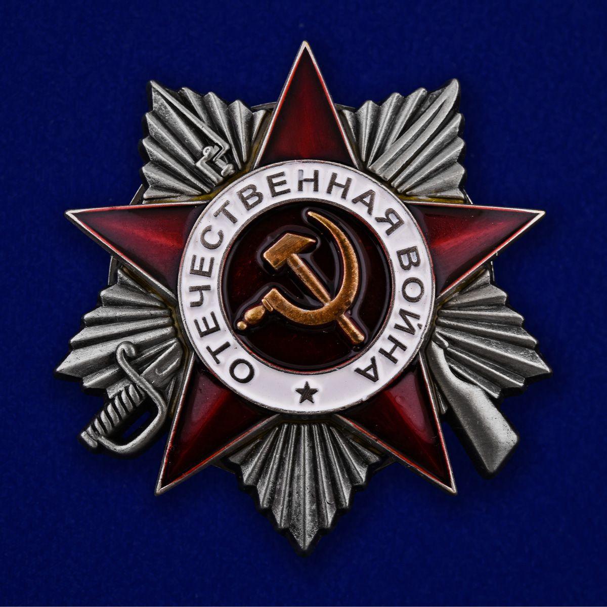 Орден Отечественной войны (II степени)